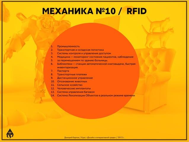 МЕХАНИКА №10 / RFID  1. 2. 3. 4. 5. 6. 7. 8. 9. 10. 11. 12. 13. 14.  Промышленность Транспортная и складская логистика Сис...