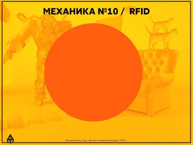МЕХАНИКА №10 / RFID  Дмитрий Карпов / Курс: «Дизайн в интерактивной среде» / 2013 г.