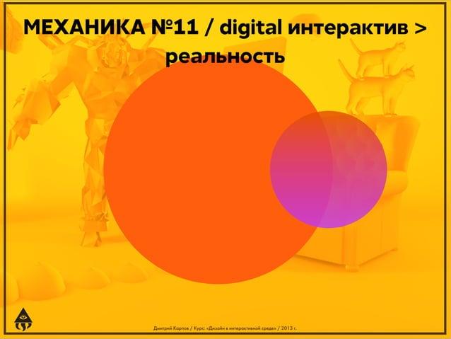 МЕХАНИКА №11 / digital интерактив > реальность  Дмитрий Карпов / Курс: «Дизайн в интерактивной среде» / 2013 г.