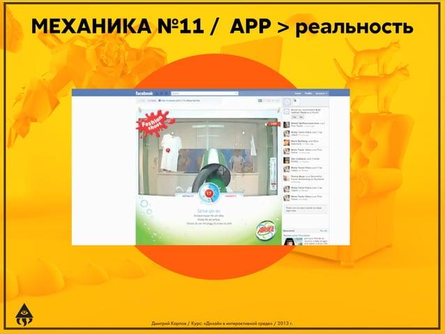 МЕХАНИКА №11 / APP > реальность  Дмитрий Карпов / Курс: «Дизайн в интерактивной среде» / 2013 г.