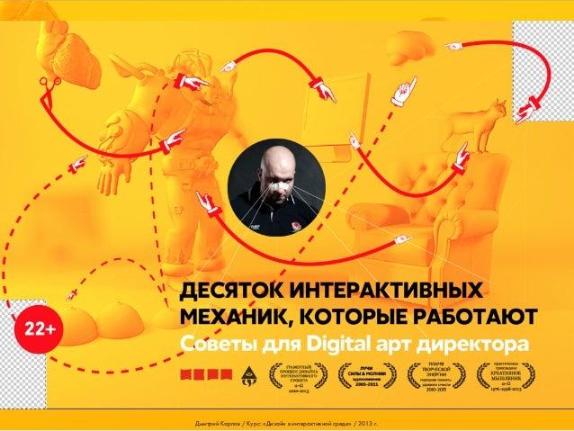 Дмитрий Карпов / Курс: «Дизайн в интерактивной среде» / 2013 г.