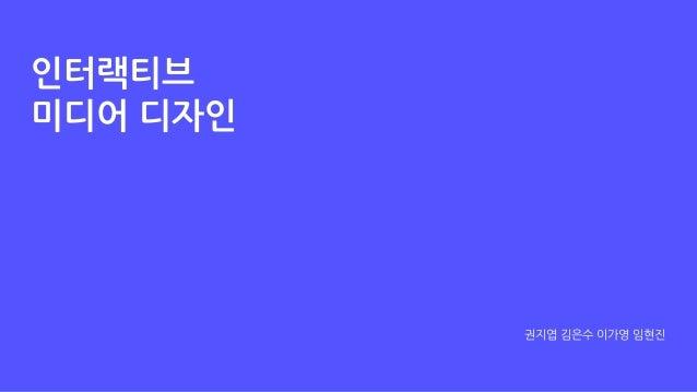 인터랙티브 미디어 디자인 권지엽 김은수 이가영 임현진