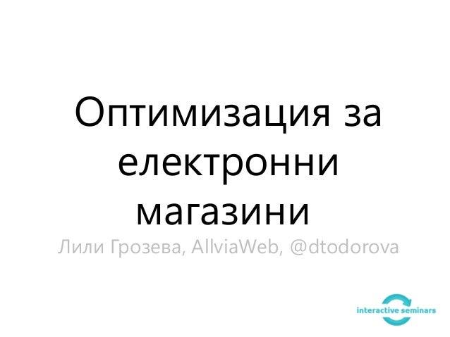 Оптимизация за електронни магазини Лили Грозева, AllviaWeb, @dtodorova