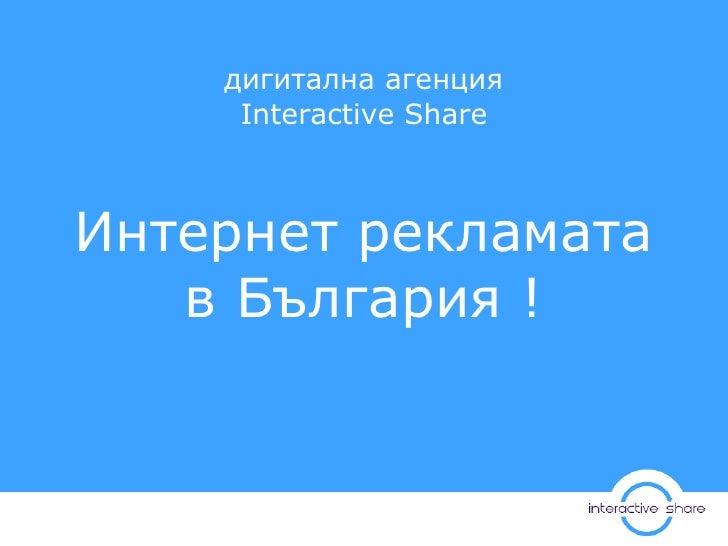 дигитална агенция Interactive Share Интернет рекламата в България !
