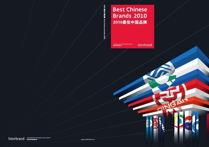 关于 Interbrand                   关于品牌价值榜  Interbrand成立于1974年,在全球22个国家设    Interbrand自1984年起在行业内开创品牌价值的研 有42家分支机构,是全球最大的品牌顾问...