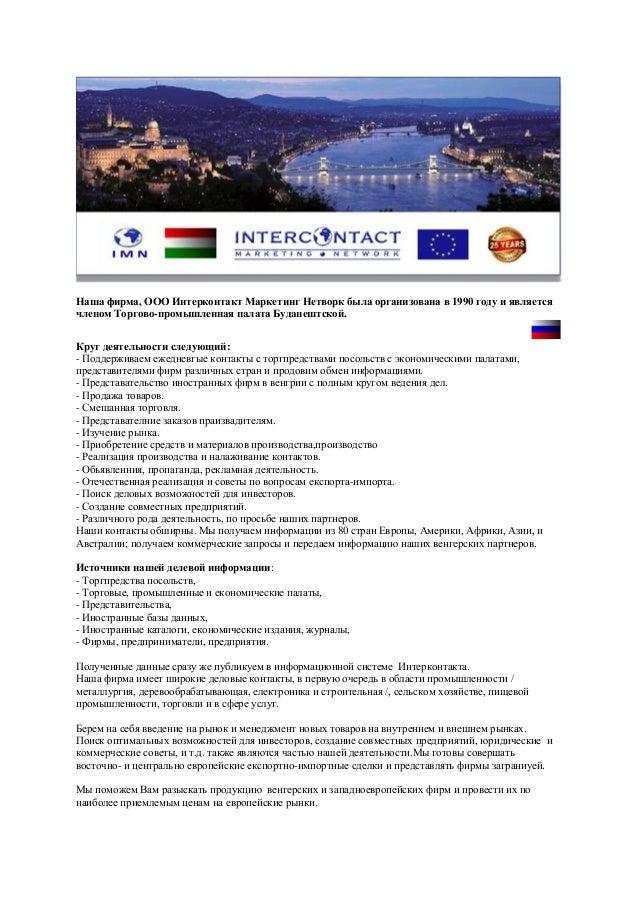 Nuestra empresa, INTERCONTACT MARKETING NETWORK KFT, fundada 1990 es miembro de la Cámara de Comercio e Industria de Budap...