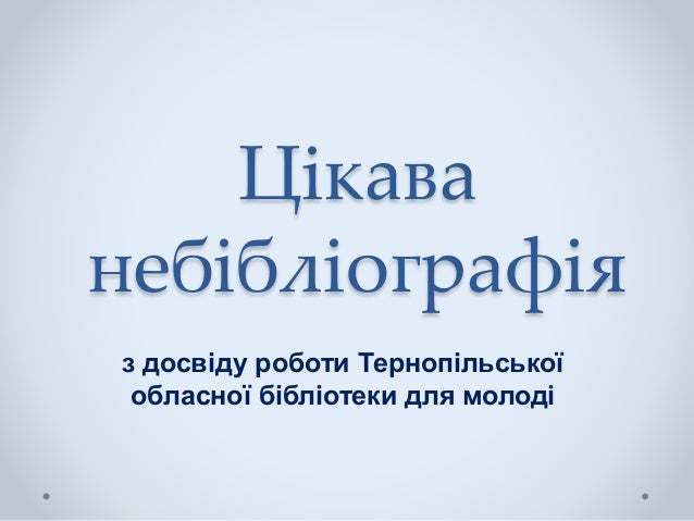 Цікава небібліографія з досвіду роботи Тернопільської обласної бібліотеки для молоді