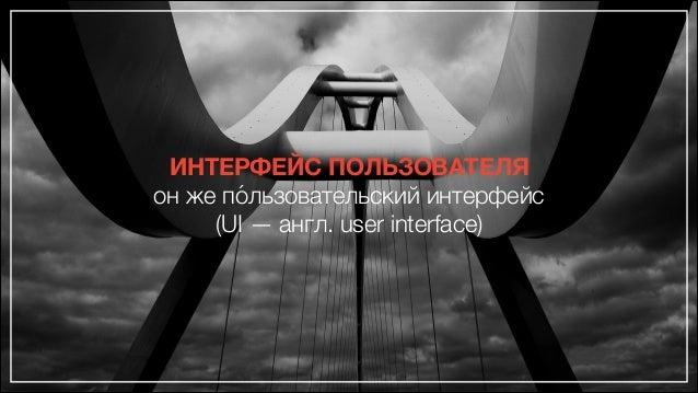 ИНТЕРФЕЙС ПОЛЬЗОВАТЕЛЯ  он же по́льзовательский интерфейс  (UI — англ. user interface)