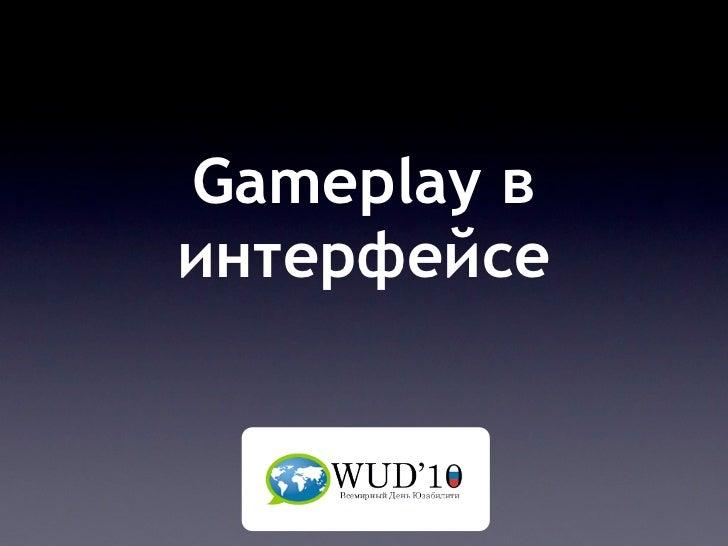 Gameplay винтерфейсе