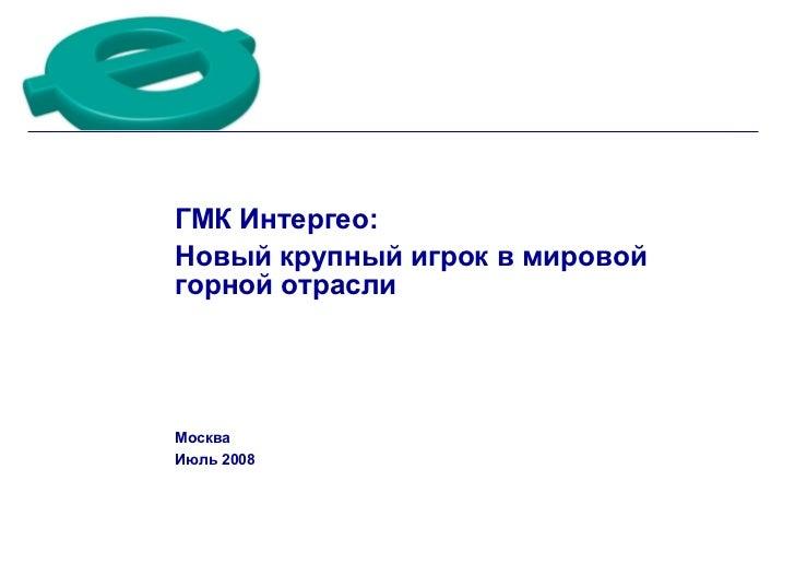 ГМК Интергео: Новый крупный игрок в мировой горной отрасли Москва Июль 2008