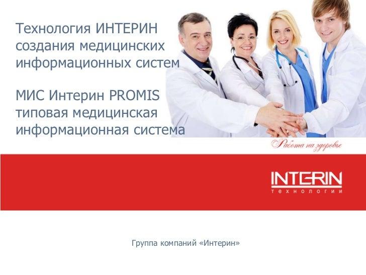 Технология ИНТЕРИНсоздания медицинскихинформационных системМИС Интерин PROMISтиповая медицинскаяинформационная система    ...