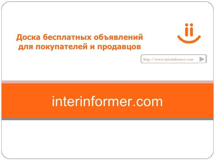 Супермаркет услуг i nterinformer .com