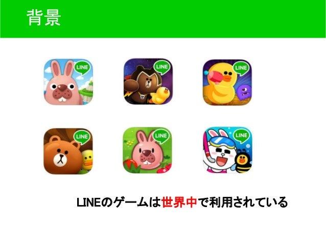 背景 LINEのゲームは世界中で利用されている