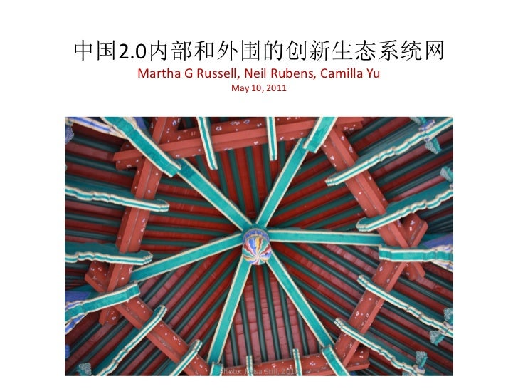 中国2.0内部和外围的创新生态系统网   Martha G Russell, Neil Rubens, Camilla Yu                   May 10, 2011                Photo: Kaisa ...