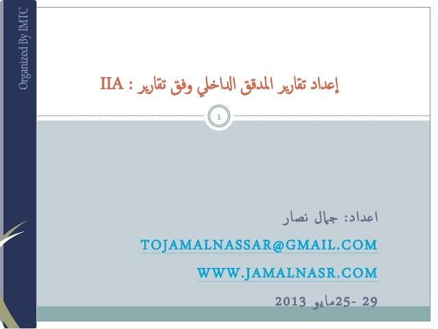 إعدإد تقارير إملدقق إدلإخيل وفق تقارير : IIA 1  إعدإد : جامل نصار TOJAMALNASSAR@GMAIL.COM WWW.JAMALNASR.COM...