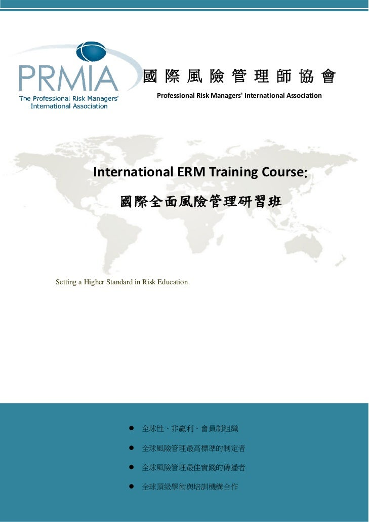 國 際 風 險 管 理 師 協 會                                ProfessionalRiskManagersInternat...