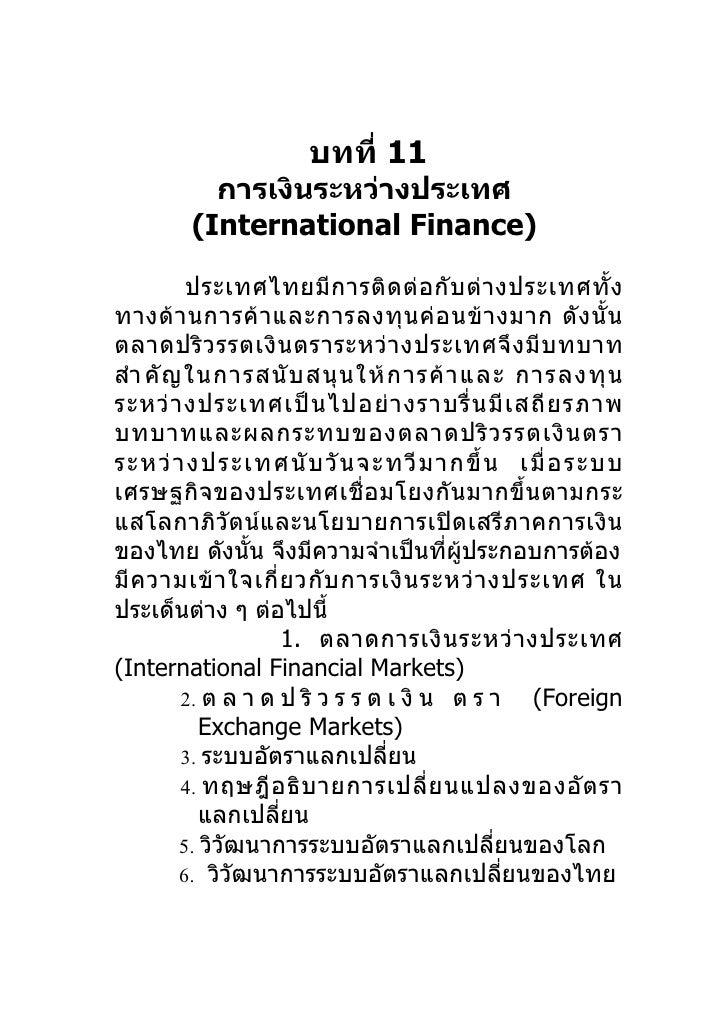 บทที่ 11           การเงินระหว่างประเทศ         (International Finance)           ประเทศไทยมี ก ารติ ด ต่ อ กั บ ต่ า งประ...