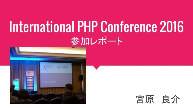 International PHP Conference 2016 参加レポート 宮原 良介