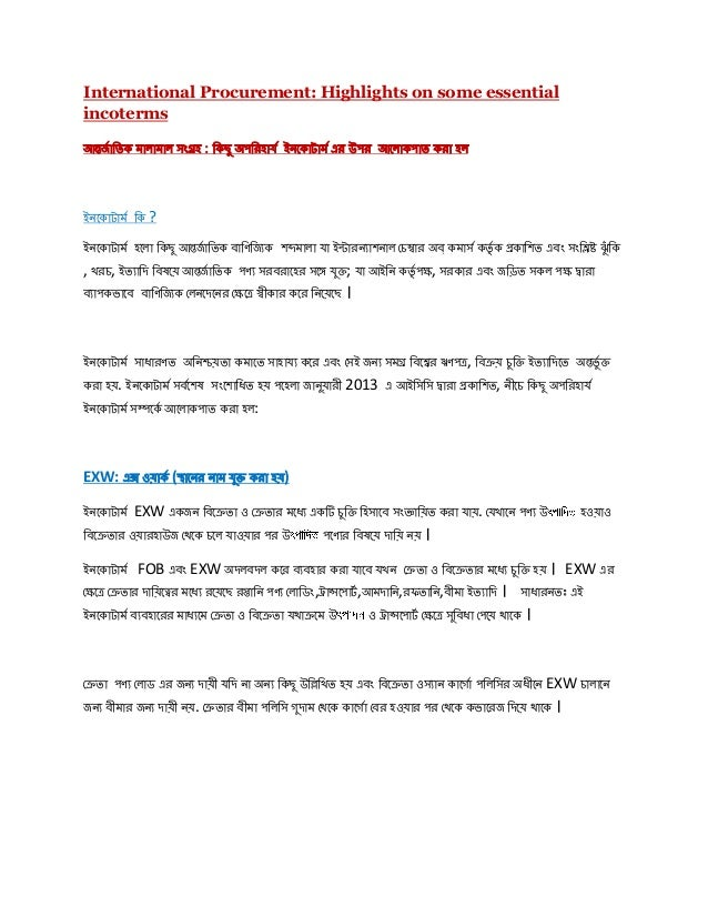 International Procurement: Highlights on some essential incoterms অন্তর্জাতিক ভারাভার ংগ্র : তকছু তযামজ আনককাটাভজ এয ...