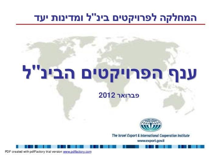 """המחלקה לפרויקטים בינ""""ל ומדינות יעד            ענף הפרויקטים הבינ""""ל                                                    ..."""