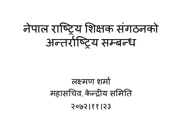 नपाल रा्रिय शिषक संगठनक अ्तराा्रिय स्ब्ध ल्मण िमाा महासचिव, क्रीय सशमतत २०७२।११।२३