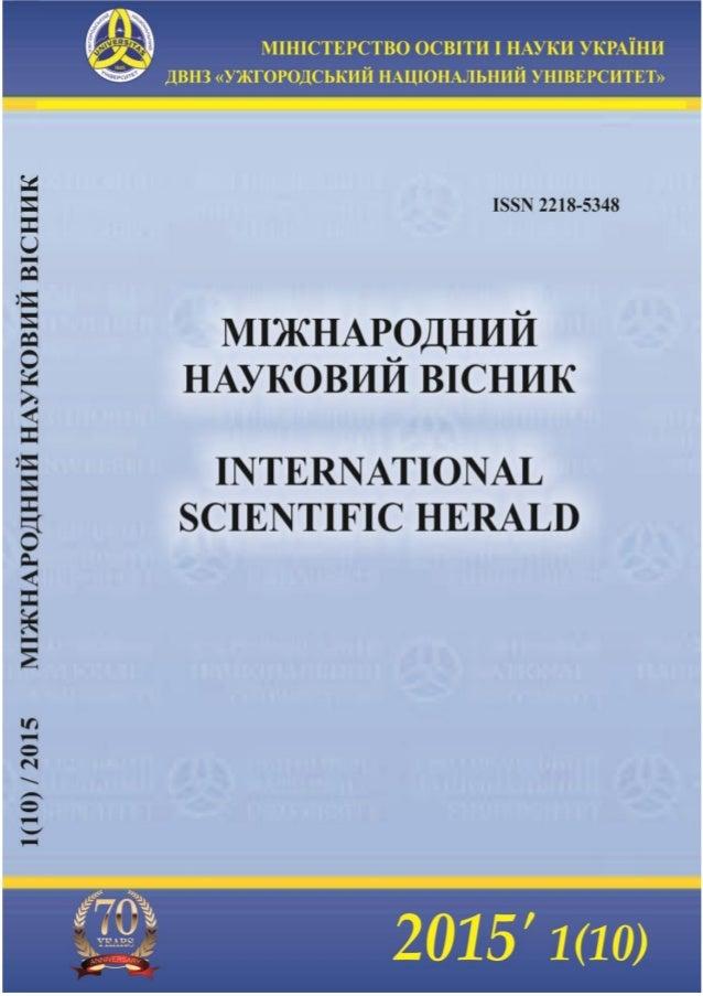 MINISTRY OF EDUCATION AND SCIENCE OF UKRAINE NATIONAL ACADEMY OF EDUCATIONAL SCIENCES OF UKRAINE STATE UNIVERSITY «UZHHORO...