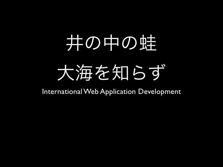 International Web Application Development