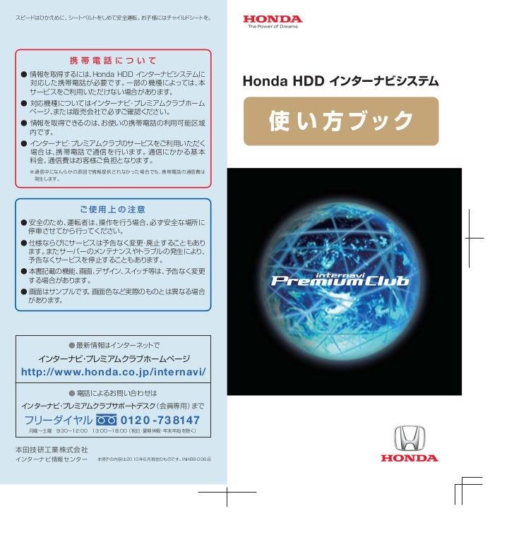 http://www.honda.co.jp/internavi/                 012 0 -73 8147