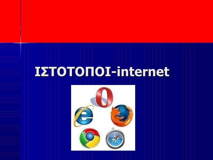 ΙΣΤΟΤΟΠΟΙ- internet