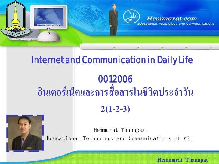 Internet and Communication in Daily Life                   0012006 อินเตอรเน็ตและการสื่อสารในชีวิตประจําวัน              ...
