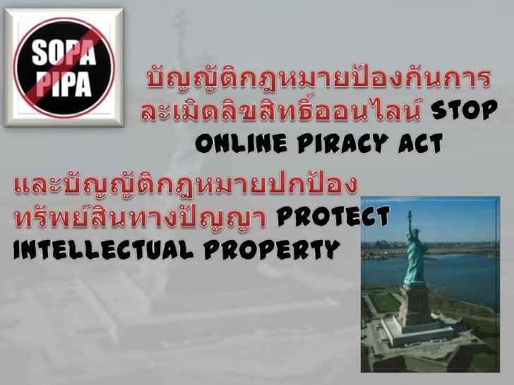 SOPA / PIPA• SOPA        Stop Online Piracy  Act• PIPA         Protect  Intellectual Property Act