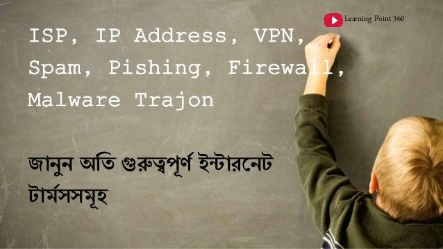 Learning Point 360 ISP, IP Address, VPN, Spam, Pishing, Firewall, Malware Trajon জানুন অতি গুরুত্বপূর্ণ ইন্টারননট টার্ণসসর...