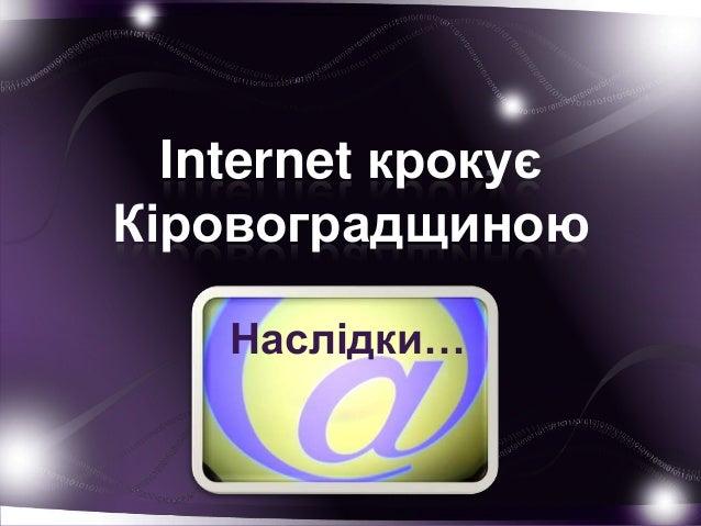 Internet крокуєКіровоградщиною    Наслідки…