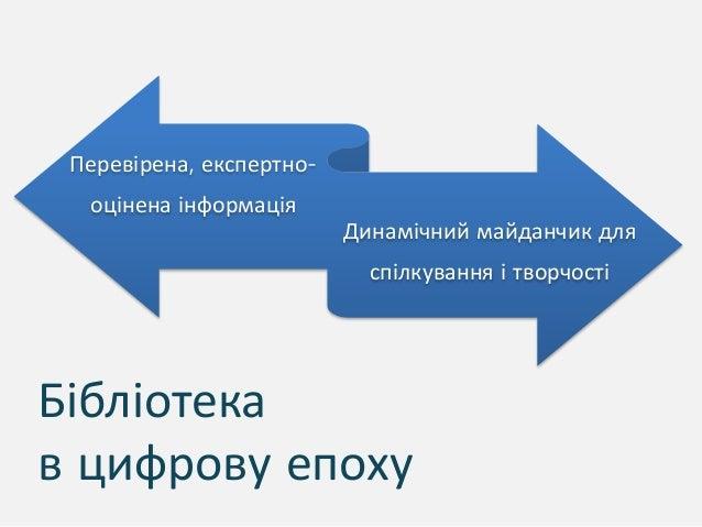 Інтернет-інструменти розвитку бібліотечних послуг Slide 2