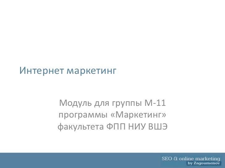 Интернет маркетинг       Модуль для группы М-11       программы «Маркетинг»       факультета ФПП НИУ ВШЭ