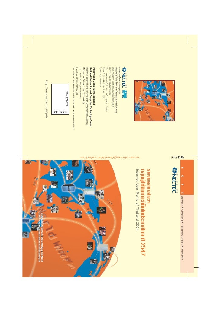 E      C   T   I   Electronic   • Computing •        Telecommunication            • Information                           ...