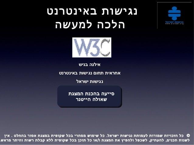 באינטרנט נגישות למעשה הלכה בניש אילנה באינטרנט נגישות תחום אחראית ישראל נגישות המצגת בהכנת סי...