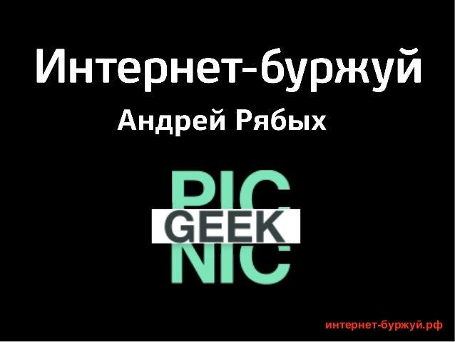интернет-буржуй.рф