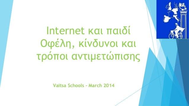 Internet και παιδί Οφέλη, κίνδυνοι και τρόποι αντιμετώπισης Vaitsa Schools – March 2014