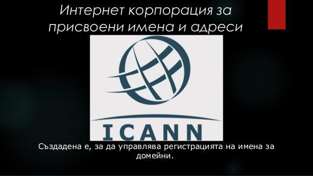 Резултат с изображение за организация ICANN