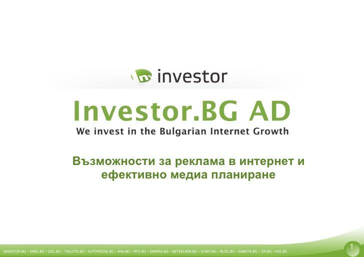 Интернет  Възможности за реклама в интернет и ефективно медиа планиране 1