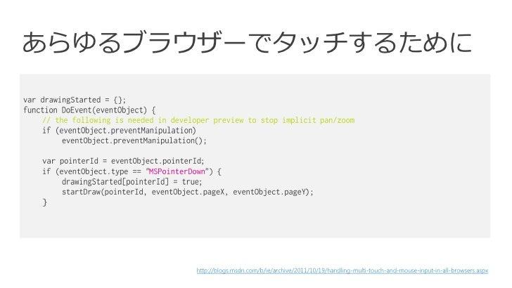 あらゆるブラウザーでタッチするために      http://blogs.msdn.com/b/ie/archive/2011/10/19/handling-multi-touch-and-mouse-input-in-all-browsers...