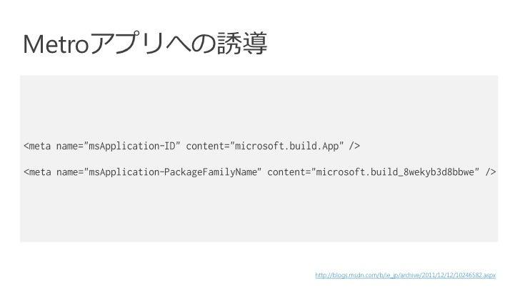 Metroアプリへの誘導               http://blogs.msdn.com/b/ie_jp/archive/2011/12/12/10246582.aspx