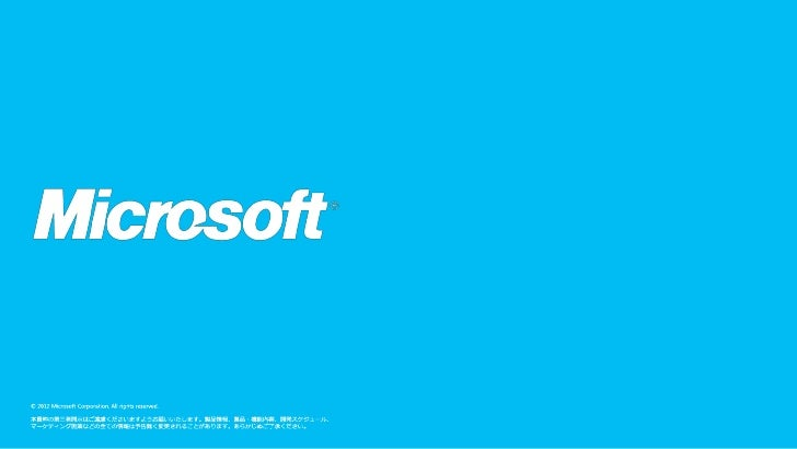 Internet Explorer 10 概要と変更点