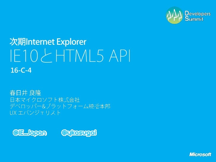 16-C-4】次期Internet Explorer、IE10とHTML5 API