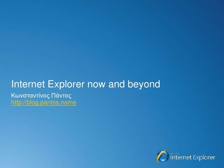 Internet Explorer now and beyond<br />Κωνσταντίνος Πάντος<br />http://blog.pantos.name<br />