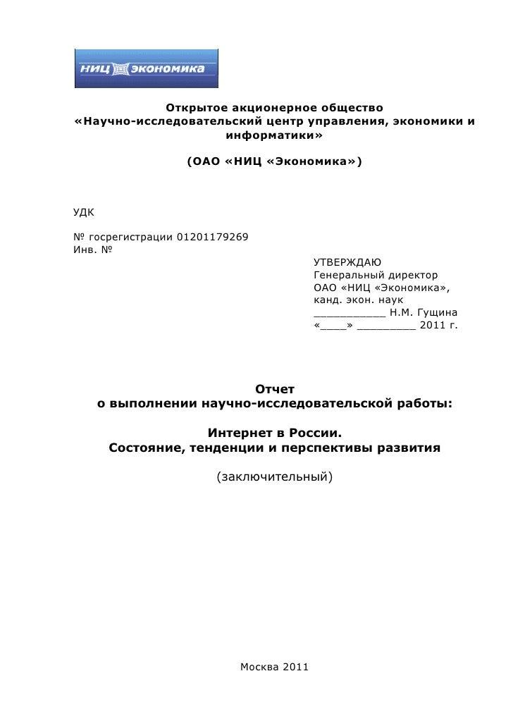 Открытое акционерное общество«Научно-исследовательский центр управления, экономики и                    информатики»      ...