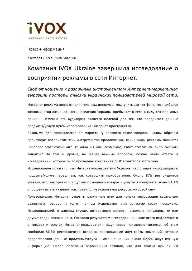 Пресс‐информация 7октября2009г.,Киев,Украина   Компания iVOXUkraineзавершилаисследованиео восприятиирек...