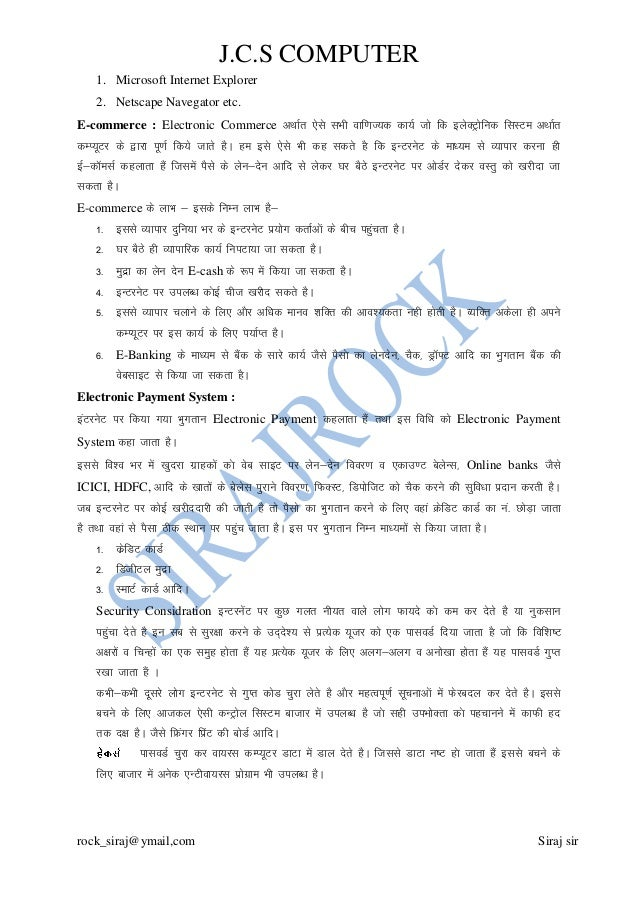 Network Security Notes In Hindi Pdf