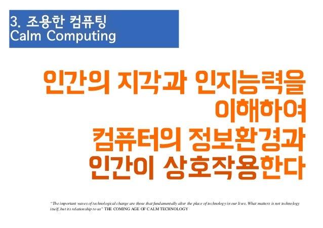 Ubiquitous Computing 핵심기술